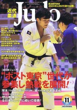 近代柔道 2019年11月号 (2019年10月21日発売) 表紙