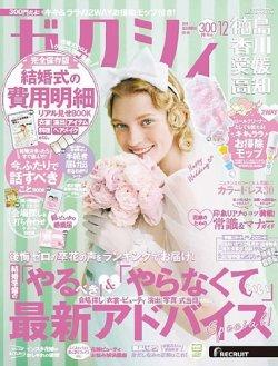 ゼクシィ徳島・ 香川・ 愛媛・ 高知 12月号 (2019年10月23日発売) 表紙