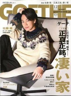 GOETHE(ゲーテ) 2019年12月号 (2019年10月25日発売) 表紙