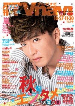 TVnavi (テレビナビ) 関西版 2019年12月号 (2019年10月24日発売) 表紙