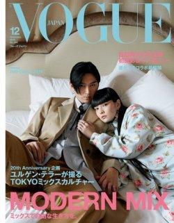 VOGUE JAPAN (ヴォーグ ジャパン)  2019年12月号 (2019年10月28日発売) 表紙