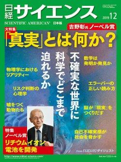日経サイエンス 2019年12月号 (2019年10月25日発売) 表紙