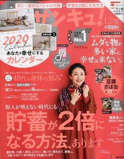 サンキュ! 2019年12月号 (2019年11月02日発売) 表紙