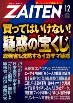 ZAITEN(ザイテン) 2019年12月号 (発売日2019年11月01日) 表紙