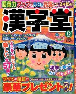漢字堂 2019年12月号 (2019年11月02日発売) 表紙