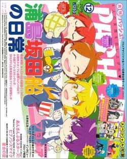 PASH!(パッシュ!) 2019年12月号 (2019年11月09日発売) 表紙