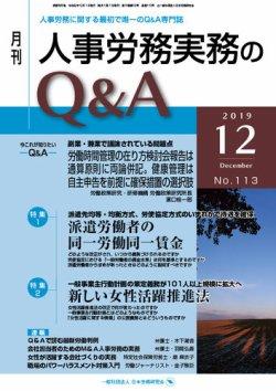 人事労務実務のQ&A 12月号 (発売日2019年11月20日) 表紙