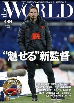 theWORLD(ザ・ワールド) 2019年12月号 (2019年11月16日発売) 表紙