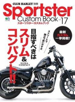 Sportster Custom Book(スポーツスター・カスタムブック) Vol.17 (発売日2019年05月27日) 表紙