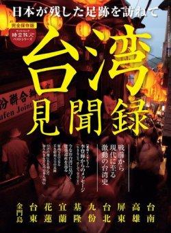 男の隠れ家特別編集 時空旅人ベストシリーズ 台湾見聞録 (発売日2019年06月01日) 表紙
