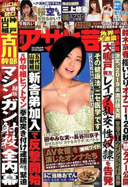 週刊アサヒ芸能 2019年12/12号 (2019年12月03日発売) 表紙