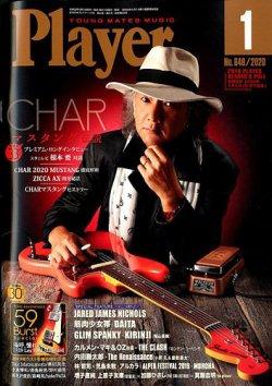 プレイヤー 2020年1月号 (2019年12月02日発売) 表紙