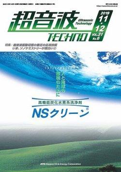 超音波テクノ 2019年11・12月号 (2019年12月01日発売) 表紙
