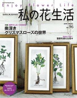私の花生活  No.96 (発売日2019年12月02日) 表紙