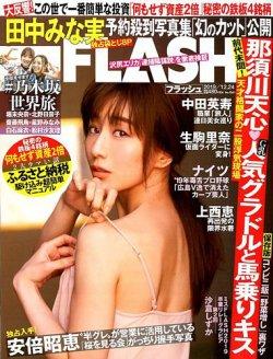 FLASH(フラッシュ) 2019年12/24号 (発売日2019年12月10日) 表紙