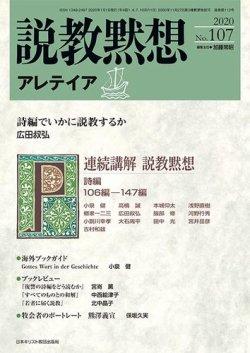 説教黙想アレテイア No.107 (2019年12月11日発売) 表紙