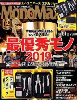 MonoMax(モノマックス) 2020年1月号 (2019年12月09日発売) 表紙