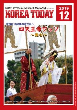 KOREA TODAY(コリアトゥデイ) 2019年12月10日発売号 表紙