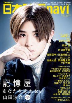 日本映画navi Vol.85 (2020年01月06日発売) 表紙
