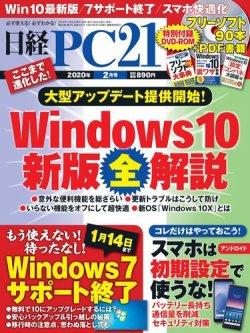 日経PC21 2020年2月号 (2019年12月24日発売) 表紙