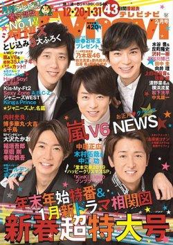 TVnavi (テレビナビ) 関西版 2020年2月号 (2019年12月13日発売) 表紙