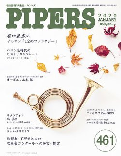 PIPERS(パイパーズ) 461号 (発売日2019年12月20日) 表紙