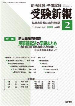 受験新報 2月号 (2019年12月28日発売) 表紙
