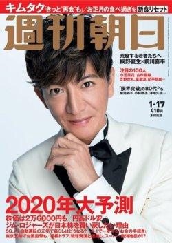 週刊朝日 2020年1/17号 (2020年01月04日発売) 表紙