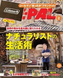 BE-PAL(ビーパル) 2020年2月号 (2020年01月09日発売) 表紙