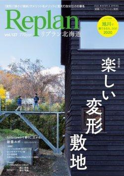 Replan 北海道 vol.127 (2019年12月28日発売) 表紙