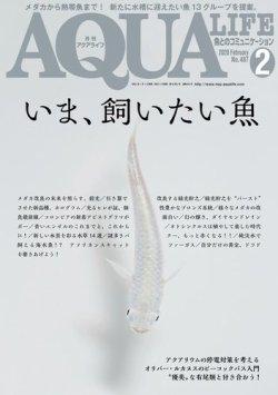 アクアライフ 2月号 (2020年01月11日発売) 表紙