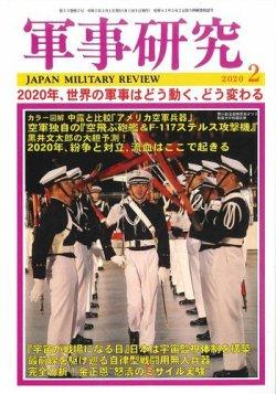軍事研究 2020年2月号 (2020年01月10日発売) 表紙