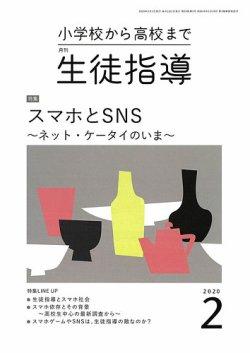 月刊生徒指導 2月号 (2020年01月13日発売) 表紙