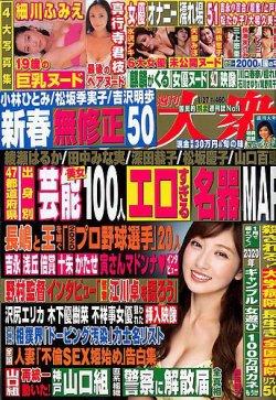週刊大衆 2020年1/27号 (2020年01月11日発売) 表紙