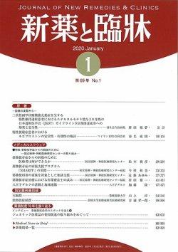 新薬と臨牀 2020/01/10 (2020年01月10日発売) 表紙