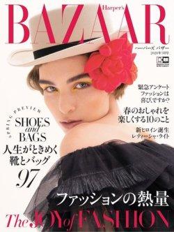 Harper's BAZAAR(ハーパーズ バザー) 2020年3月号 (発売日2020年01月20日) 表紙
