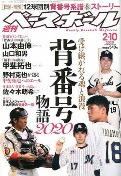 週刊ベースボール 2020年2/10号 (2020年01月29日発売) 表紙