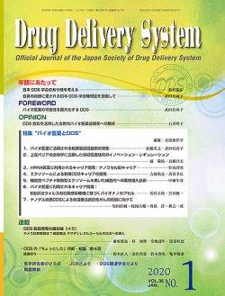 Drug Delivery System(ドラッグデリバリーシステム) Vol.35 No.1 (2020年01月28日発売) 表紙
