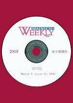 Mainichi Weekly CD ウィークリータイプ 2008年04月26日発売号 表紙