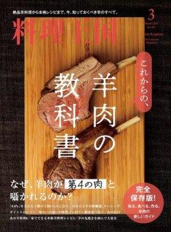 料理王国 307号 (発売日2020年02月06日) 表紙