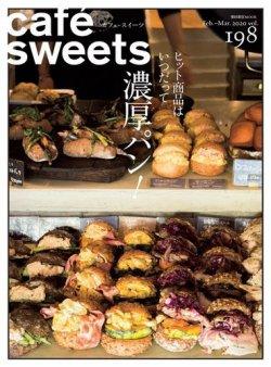 cafe-sweets(カフェスイーツ) Vol.198 (2020年02月05日発売) 表紙