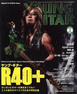 YOUNG GUITAR(ヤングギター) 2020年3月号 (発売日2020年02月10日) 表紙