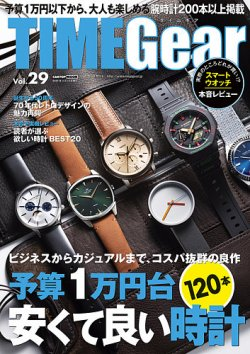 TIME Gear(タイムギア) Vol.29 (2020年02月28日発売) 表紙