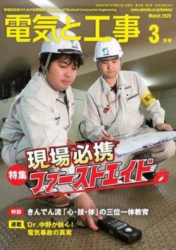 電気と工事 2020年3月号 (2020年02月15日発売) 表紙