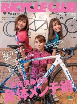 BiCYCLE CLUB(バイシクルクラブ) 2020年4月号 (発売日2020年02月20日) 表紙