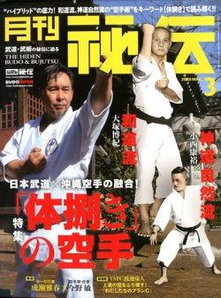秘伝 2020年02月14日発売号 表紙