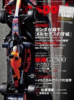 auto sport(オートスポーツ) 2020年3/27号 (2020年03月13日発売) 表紙
