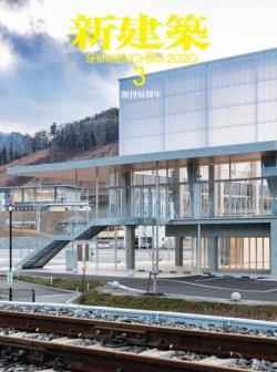 新建築 2020年3月号 (2020年02月29日発売) 表紙