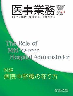 医事業務 2020.02.01号 (2020年02月01日発売) 表紙