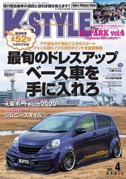 K-STYLE(Kスタイル) 2020年4月号 (2020年03月10日発売) 表紙